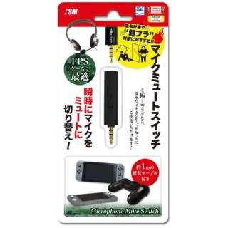 マイクミュートスイッチ ISMMT067 【PS4】