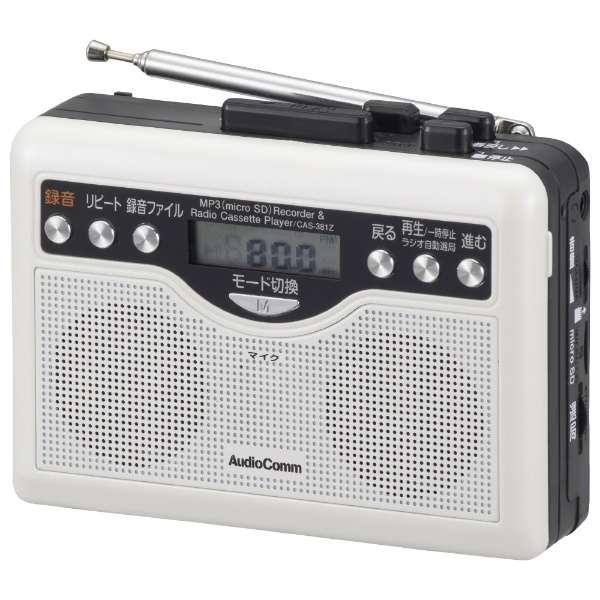 デジタル録音ラジオカセット Audio Comm CAS-381Z [ワイドFM対応]