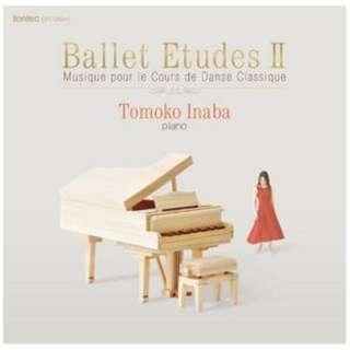 稲葉智子/ Ballet Etudes II Musique pour le Cours de Danse Classique 【CD】