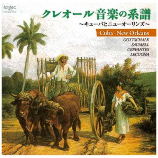 神代麻子/ クレオール音楽の系譜~キューバとニューオーリンズ~ 【CD】
