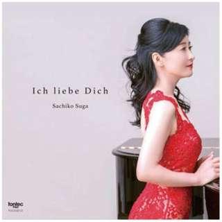 菅佐知子/ Ich liebe Dich -君を愛す- 【CD】