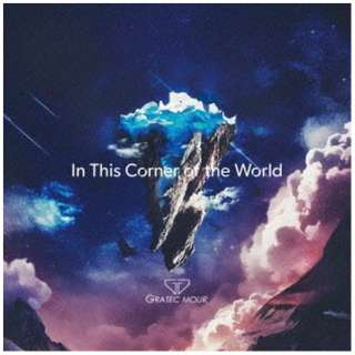 GRATEC MOUR/ In This Corner of the World 初回生産限定盤 【CD】