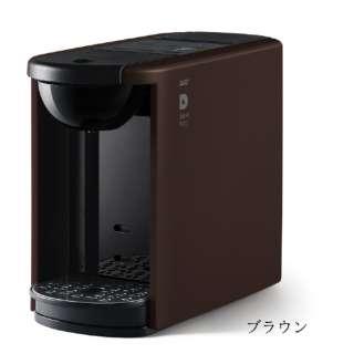 DP3 コーヒーメーカー DRIP POD T(ブラウン)