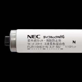 紫外放射カット直管蛍光ランプ FLR110HEXNAPNU