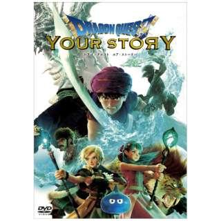 ドラゴンクエスト ユア・ストーリー DVD通常版 【DVD】
