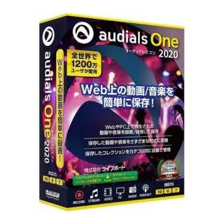Audials One 2020 [Windows用]