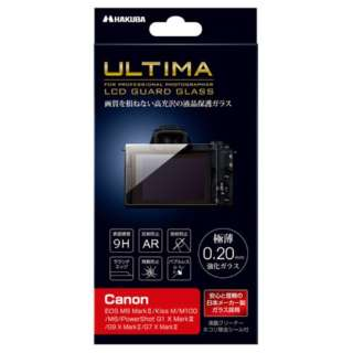 ULTIMA 液晶保護ガラス (キヤノン Canon EOS M6 MarkII / Kiss M / M100 / M6 / PowerShot G1 X MarkIII 専用) ハクバ DGGU-CAEM6M2