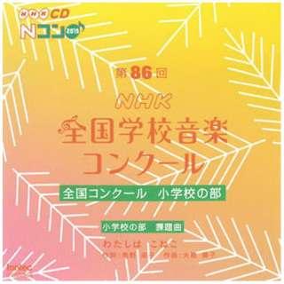 (V.A.)/ 第86回(2019年度)NHK全国学校音楽コンクール 全国コンクール 小学校の部 【CD】