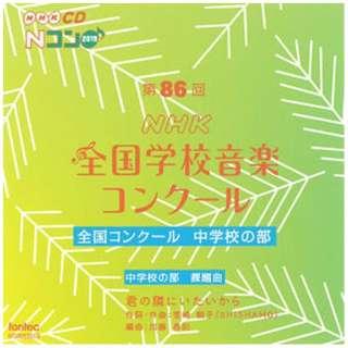 (V.A.)/ 第86回(2019年度)NHK全国学校音楽コンクール 全国コンクール 中学校の部 【CD】