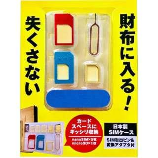 SIMカードケースセット