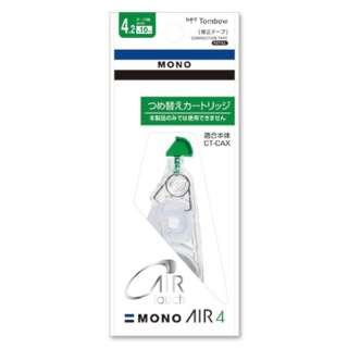 修正テープカートリッジモノエアー4 CT-CAR4