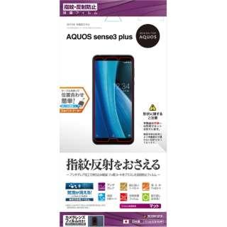 AQUOS sense 3 plus フィルム 反射防止 T2144AQOS3P