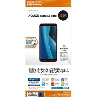 AQUOS sense 3 plus フィルム 光沢防指紋 G2145AQOS3P