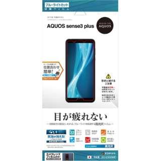 AQUOS sense 3 plus フィルム BL光沢 E2147AQOS3P