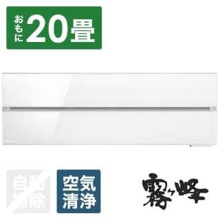 MSZ-FL6320S-W エアコン 2020年 霧ヶ峰Style FLシリーズ パウダースノウ [おもに20畳用 /200V]