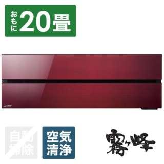 MSZ-FL6320S-R エアコン 2020年 霧ヶ峰Style FLシリーズ ボルドーレッド [おもに20畳用 /200V]