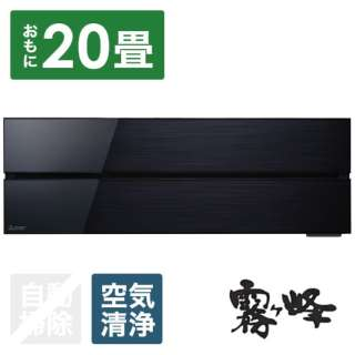 MSZ-FL6320S-K エアコン 2020年 霧ヶ峰Style FLシリーズ オニキスブラック [おもに20畳用 /200V]