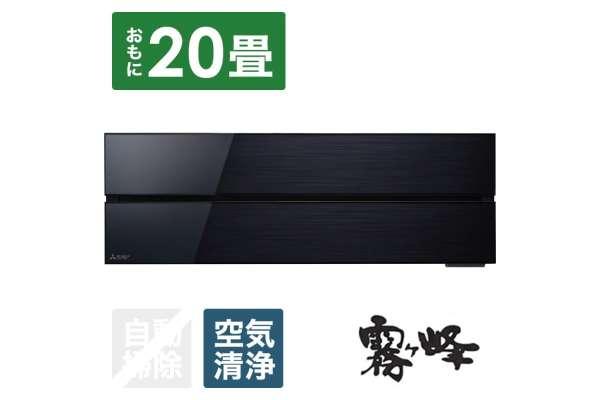 三菱「霧ヶ峰Style FLシリーズ」MSZ-FL6320S