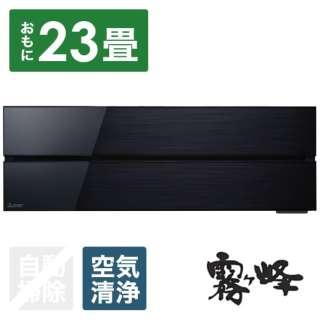 MSZ-FL7120S-K エアコン 2020年 霧ヶ峰Style FLシリーズ オニキスブラック [おもに23畳用 /200V]
