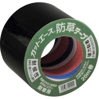 光洋化学 カットエース防草テープ CABOUSOBK10020