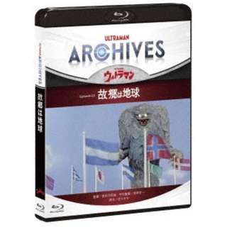 ULTRAMAN ARCHIVES『ウルトラマン』Episode 23「故郷は地球」Blu-ray&DVD 【ブルーレイ+DVD】