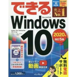 できるWindows10 改訂5版