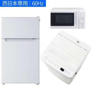 一人暮らし家電セット3点  [超得] (冷蔵庫、洗濯機、電子レンジ:西日本)