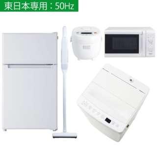 一人暮らし家電セット5点  [超得] (冷蔵庫、洗濯機、電子レンジ:東日本、炊飯器、クリーナー)