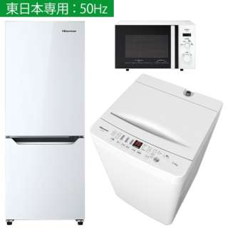 一人暮らし家電セット3点  [スタートパック_A] (冷蔵庫_W、洗濯機、電子レンジ:東日本)