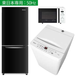 一人暮らし家電セット3点  [スタートパック_A] (冷蔵庫_B、洗濯機、電子レンジ:東日本)