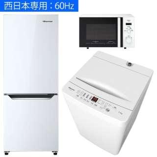 一人暮らし家電セット3点  [スタートパック_A] (冷蔵庫_W、洗濯機、電子レンジ:西日本)