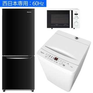 一人暮らし家電セット3点  [スタートパック_A] (冷蔵庫_B、洗濯機、電子レンジ:西日本)