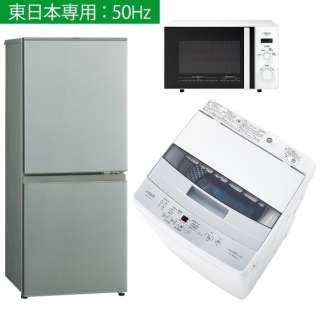 一人暮らし家電セット3点  [スタートパック_B] (冷蔵庫、洗濯機、電子レンジ:東日本)