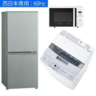 一人暮らし家電セット3点  [スタートパック_B] (冷蔵庫、洗濯機、電子レンジ:西日本)
