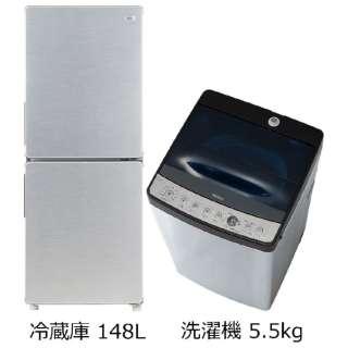 一人暮らし家電セット2点 [アーバンカフェシリーズセット](冷蔵庫:148L、洗濯機)