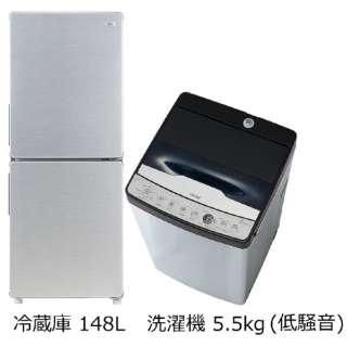 一人暮らし家電セット2点 [アーバンカフェシリーズセット](冷蔵庫:148L、洗濯機:低騒音)