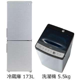 一人暮らし家電セット2点 [アーバンカフェシリーズセット](冷蔵庫:173L、洗濯機)