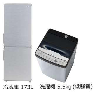 一人暮らし家電セット2点 [アーバンカフェシリーズセット](冷蔵庫:173L、洗濯機:低騒音)