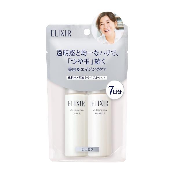 資生堂 エリクシール ホワイト トライアルセット T II 30mL 医薬部外品 スキンケア
