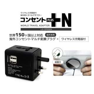 ワイヤレス充電器付 海外トラベルアダプター コンセントプラスN ブラック LG-OP002N