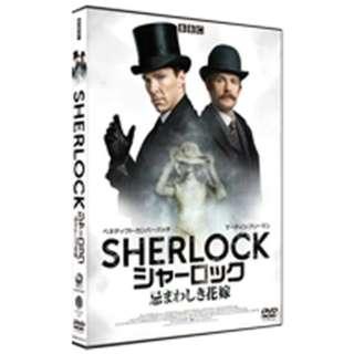 SHERLOCK/シャーロック 忌まわしき花嫁 【DVD】