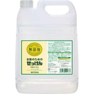 無添加 お肌のための洗濯用液体せっけん詰め替え用(5L)〔衣類用洗剤〕