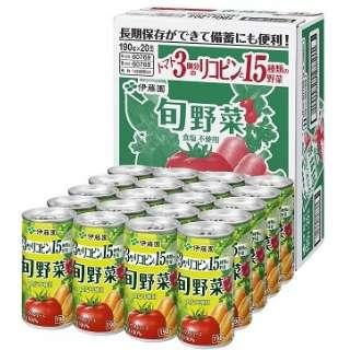 旬野菜 (190ml/20本)【野菜ジュース】