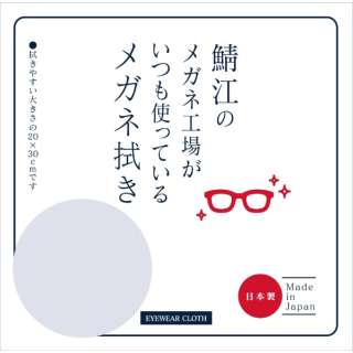 鯖江のメガネ工場がいつも使っているメガネ拭き(ライトグレー)LC266 LGR