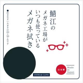 鯖江のメガネ工場がいつも使っているメガネ拭き(ブラック)LC226 BK