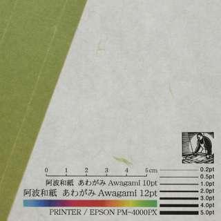 〔各種プリンタ〕 コピーができる和紙 羽二重 0.15mm(A4・10枚) グリーン No.64