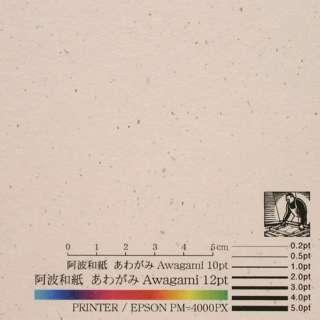 〔各種プリンタ〕 コピーができる和紙 ミルキーウェイ 0.17mm(A4・20枚) ベビーピンク No.97