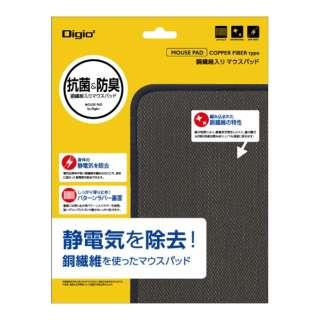MUP-927BK マウスパッド 銅繊維入り[180x220x2.5mm] ブラック
