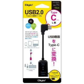L型 0.1m[USB-C オス→メス USB-A]2.0変換アダプタ ブラック ZUH-CARL201BK