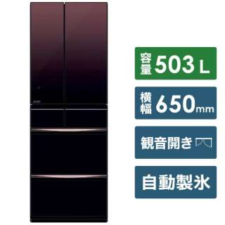 MR-MX50F-ZT 冷蔵庫 置けるスマート大容量 MXシリーズ グラデーションブラウン [6ドア /観音開きタイプ /503L] [冷凍室 116L]《基本設置料金セット》
